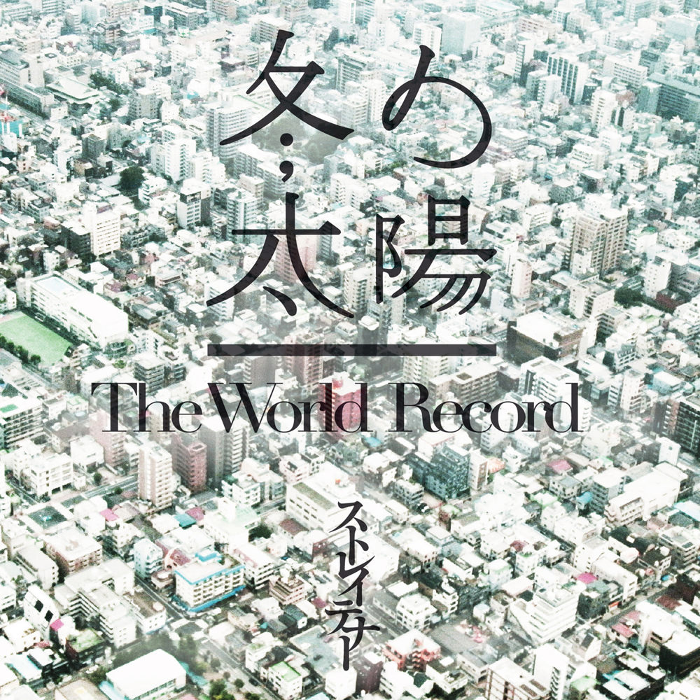 冬の太陽 / The World Record